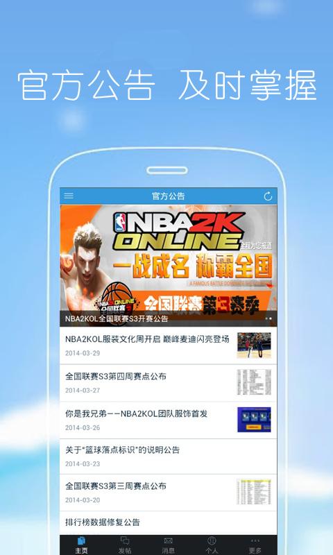 玩免費模擬APP|下載掌上NBA2KOL app不用錢|硬是要APP