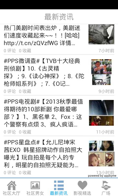 【免費媒體與影片App】PPS资源-APP點子