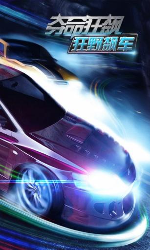 夺命狂飙:狂野飙车-应用截图