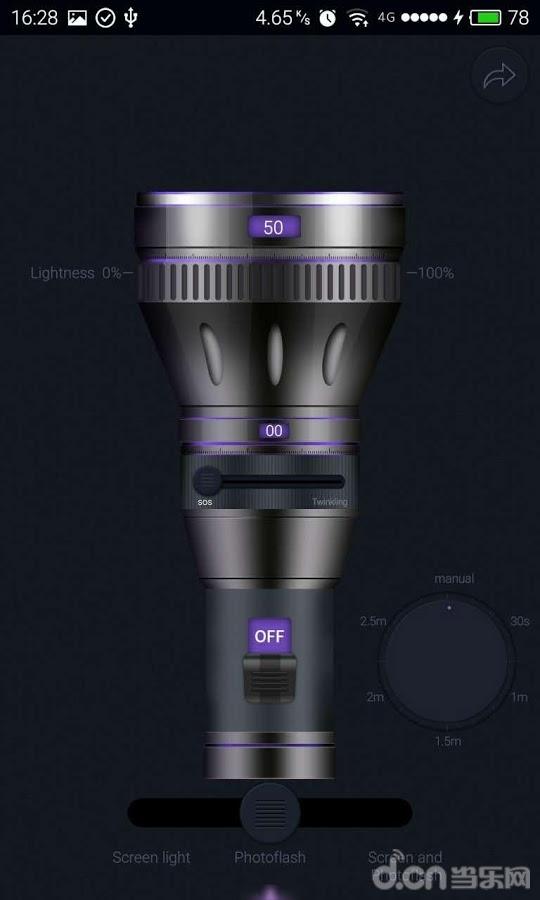 防身电筒-应用截图