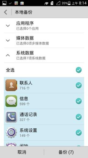 备份|玩工具App免費|玩APPs