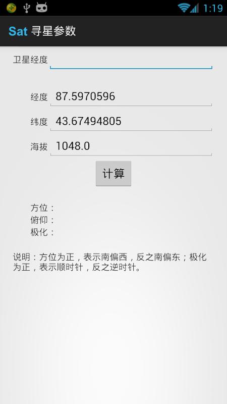 寻星参数 工具 App-愛順發玩APP
