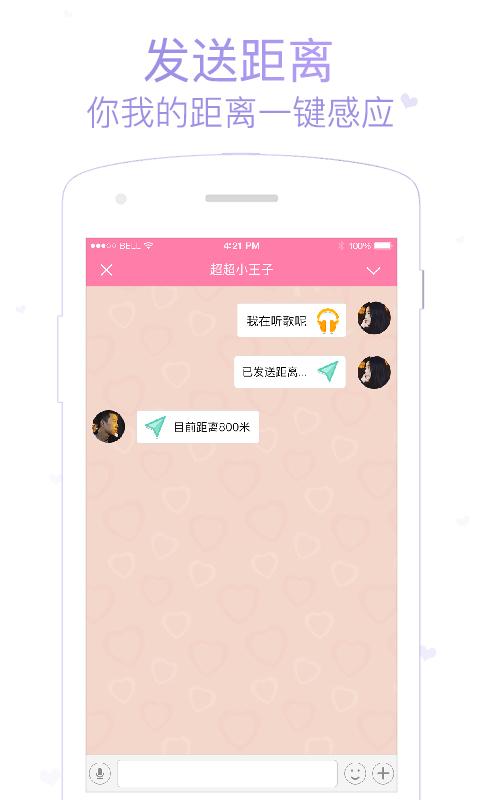 小恩爱-应用截图