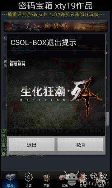 玩免費模擬APP|下載CSOL-BOX app不用錢|硬是要APP