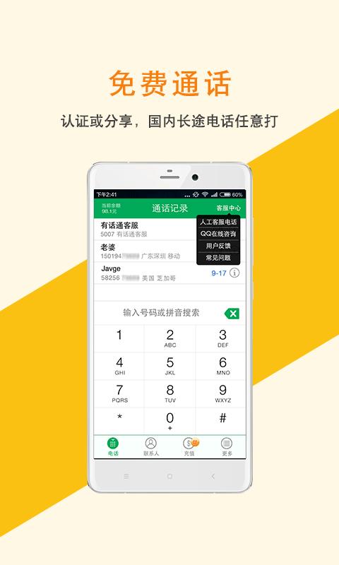 玩免費社交APP|下載有话通网络电话 app不用錢|硬是要APP