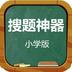 搜题神器小学版 生活 App LOGO-APP試玩