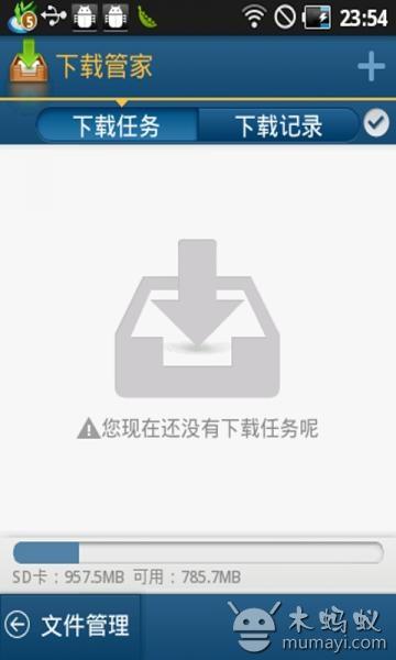 玩免費工具APP|下載下载管家 app不用錢|硬是要APP