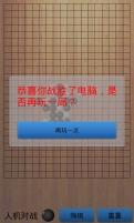 玩棋類遊戲App|乐游游五子棋游戏免費|APP試玩