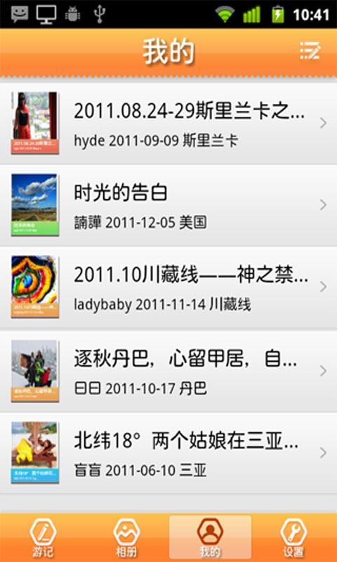 旅行家游记 旅遊 App-愛順發玩APP