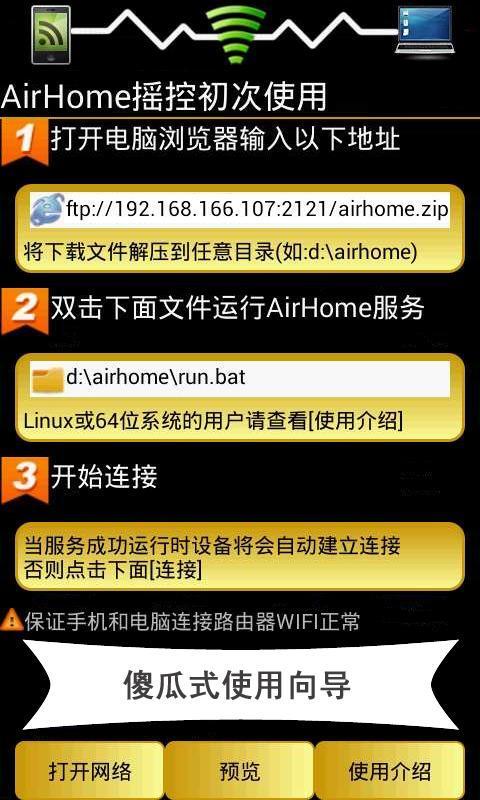 AirHome摇控