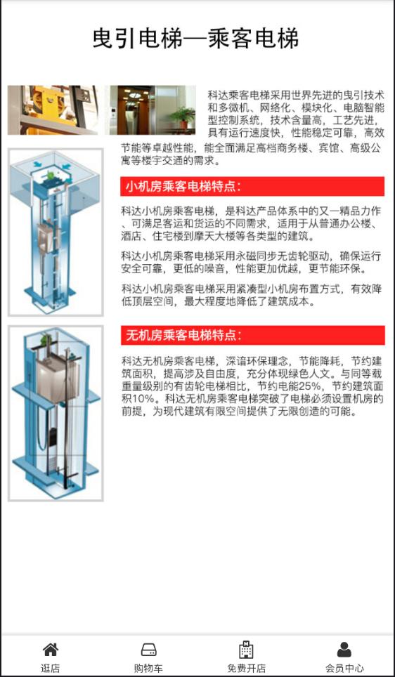 电梯招商平台-应用截图