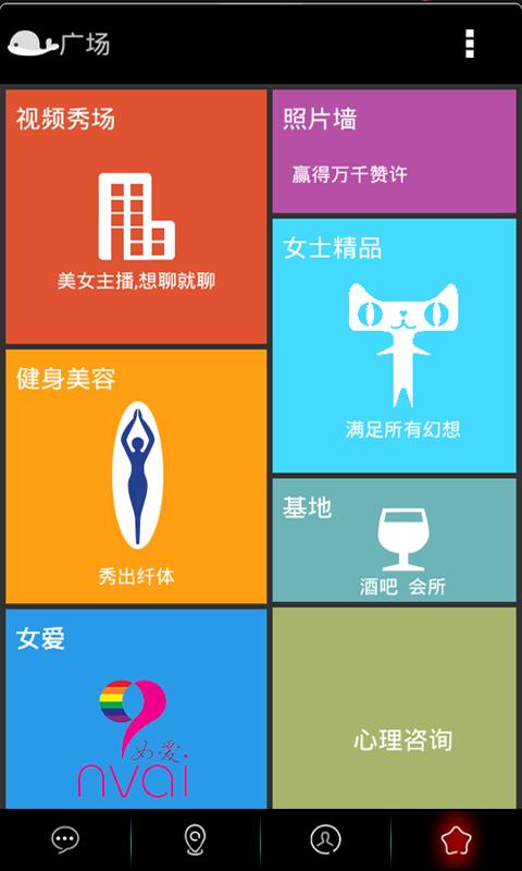 玩社交App 花开拉拉免費 APP試玩