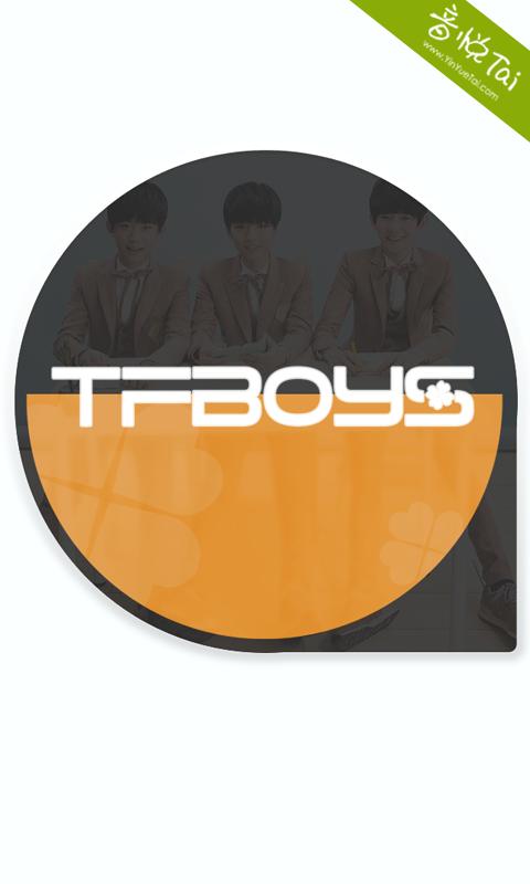 口袋·TFBOYS-应用截图