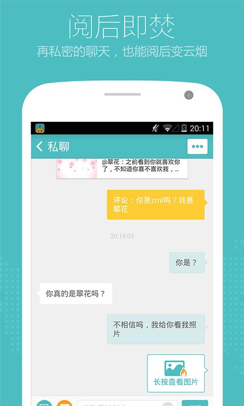 叽叽 社交 App-癮科技App
