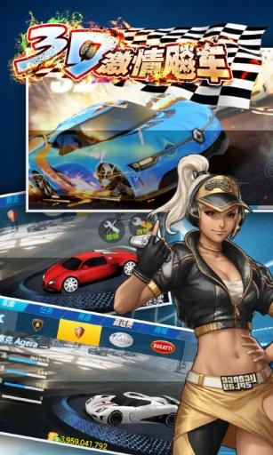 3D激情飙车-应用截图