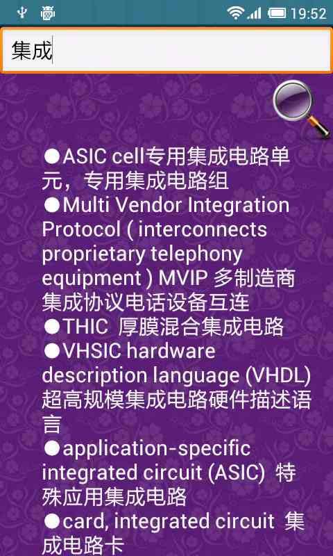 【免費生產應用App】电工手册-APP點子