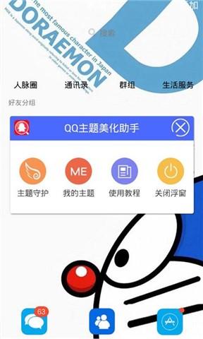 QQ主题美化助手-应用截图
