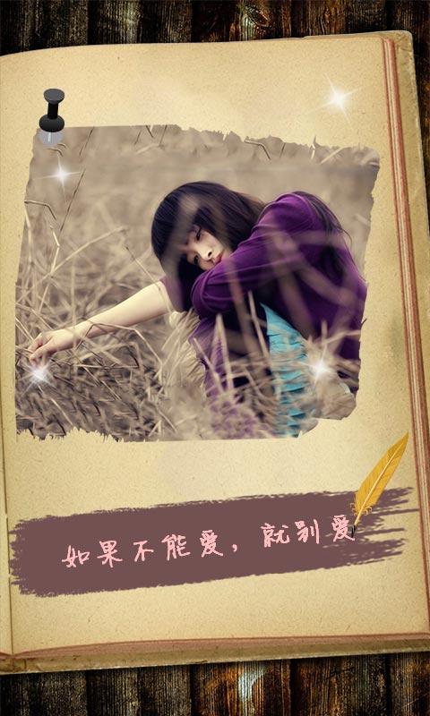 【免費個人化App】伤感日记非主流爱情锁屏-APP點子