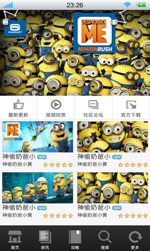 玩模擬App|小黄人快跑图文攻略免費|APP試玩