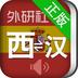 外研社西班牙语词典 生產應用 App LOGO-硬是要APP