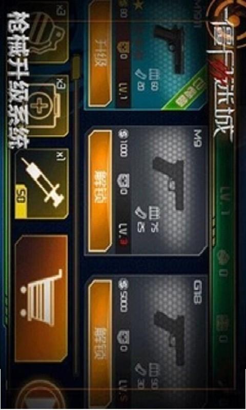 【免費角色扮演App】僵尸迷城-APP點子