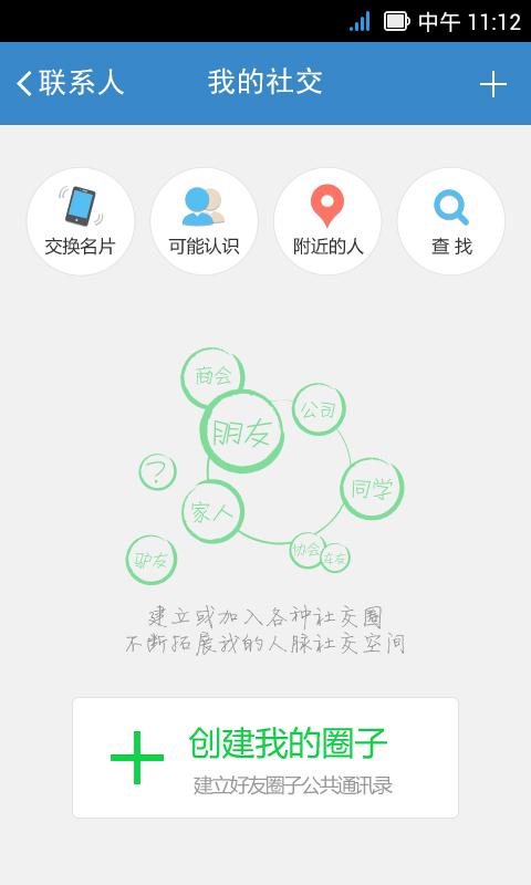 玩免費社交APP|下載联信 app不用錢|硬是要APP