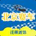 北京赛车pk10计划