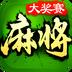 欢乐四川麻将(3D版)